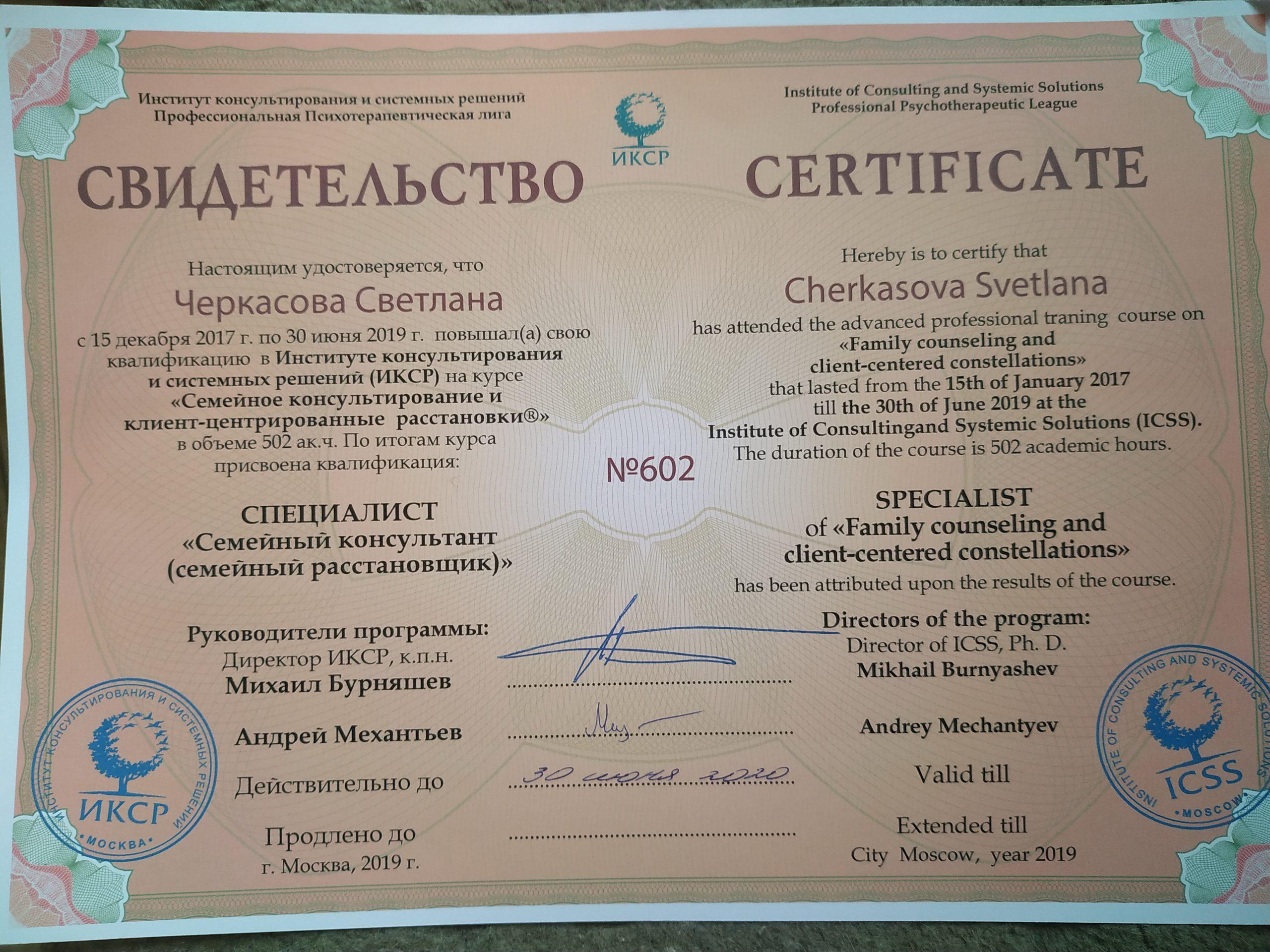 Сертификат расстановщика