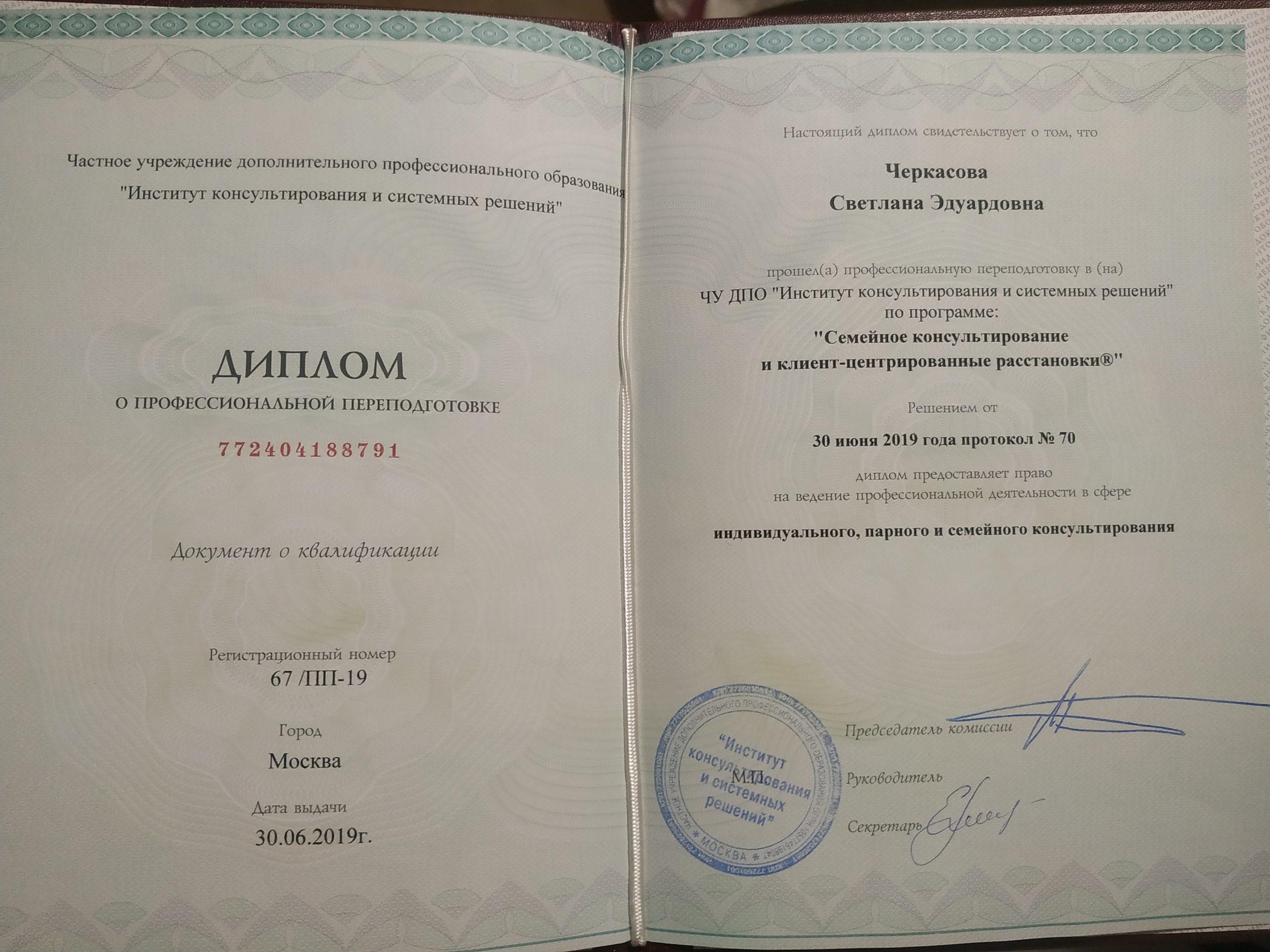 Diplom-rasstanovshika