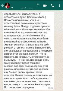 Otzyv-Anny-posle-separatsii