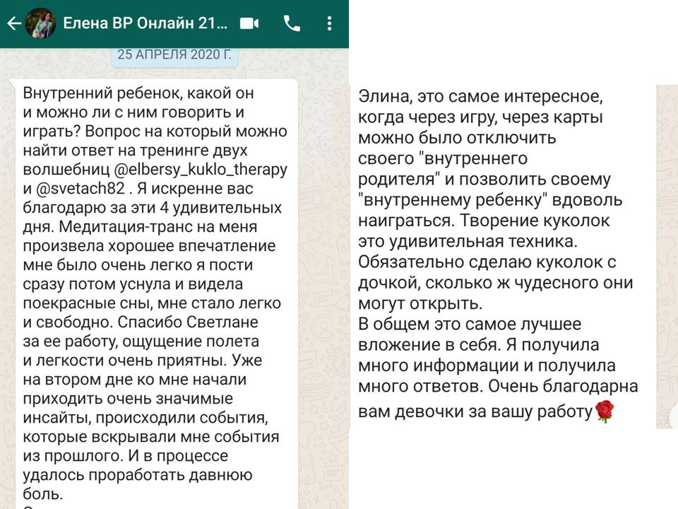 Otzyv-Eleny-o-treninge-Vnutrenniy-rebenok