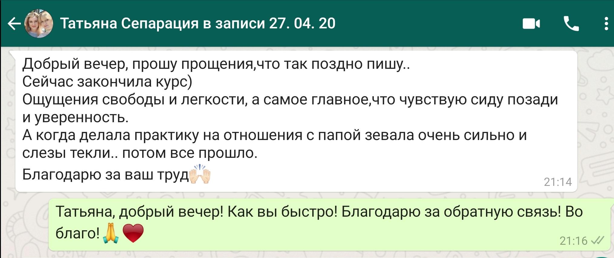 Otzyv-Tatiany-o-Seperacii