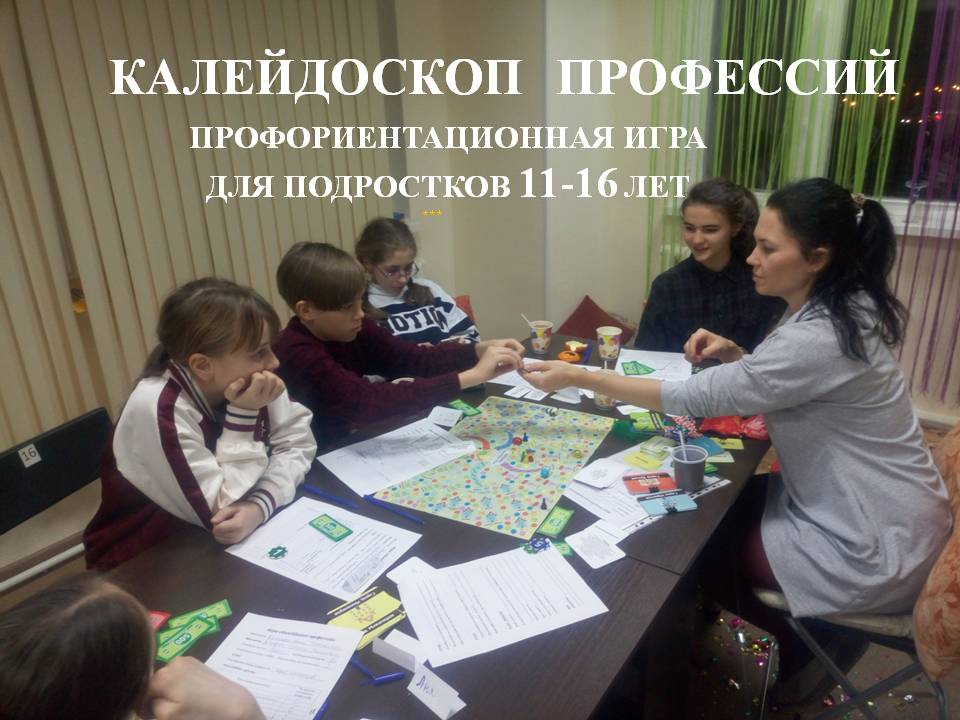 igra-kaleydoskop-professiy