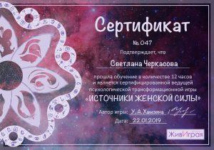 Сертификат ведущей Источники женской силы