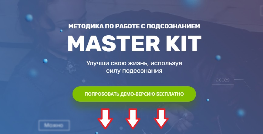 master-kit-superego-chto-eto-takoe