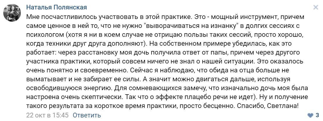 Otzyv Natalii Polyanskoy posle seperecii