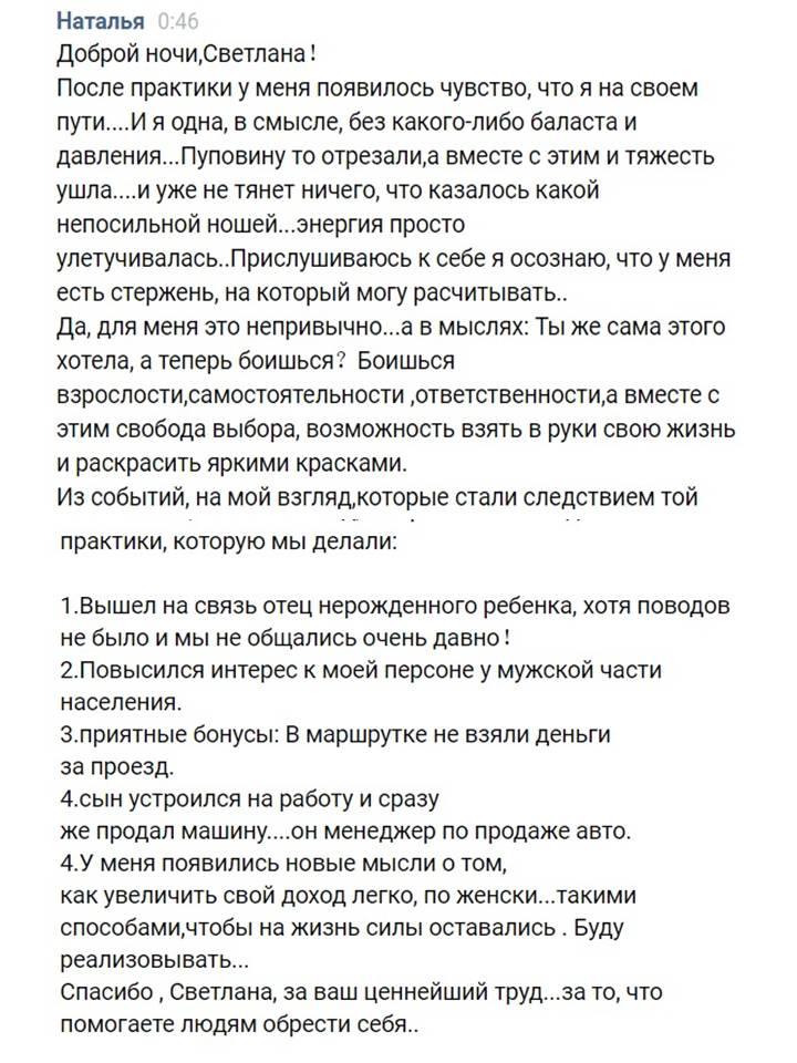Otzyv-Natalii-posle-separacii