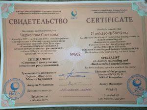 sertifikat-rasstanovki