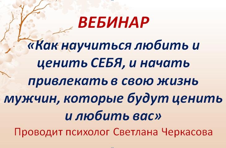 Vebinar-Kak-nachat-cenit-sebya