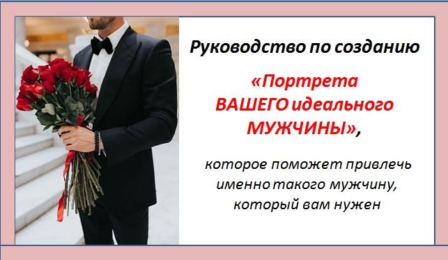 Rukovodstvo-po-sozdaniyu-portreta-ideal-man