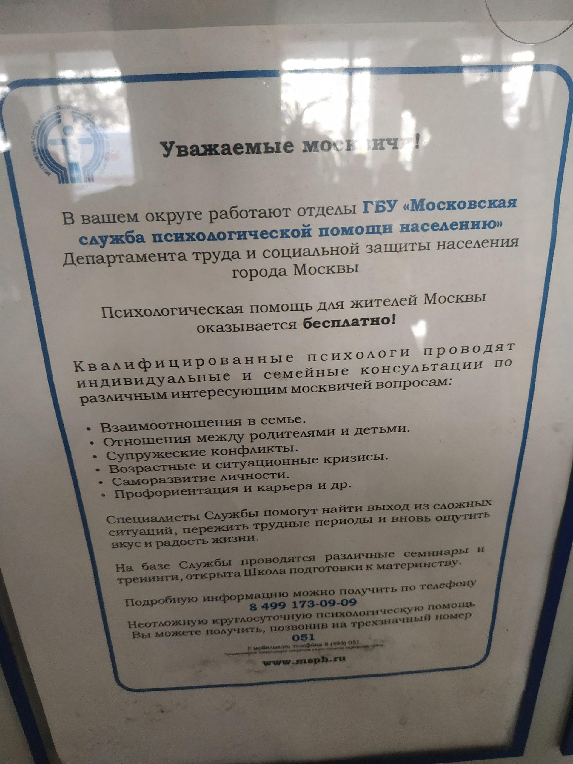 besplatniy-psiholog-moskva