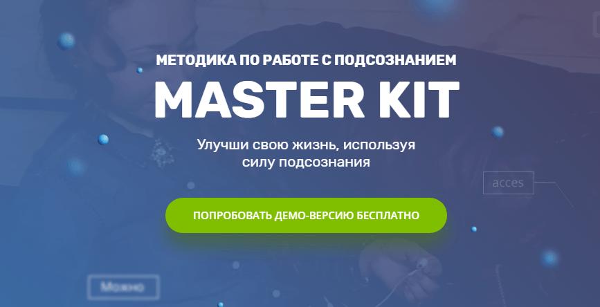 master-kit